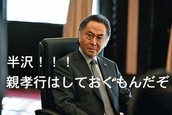 中野渡頭取