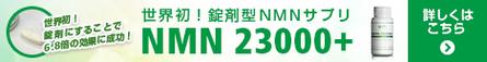 nmn_banner_01