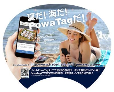 うちわ_powatag