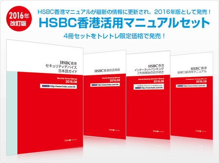 hsbc_manual_top_img