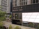 香港入境事務所