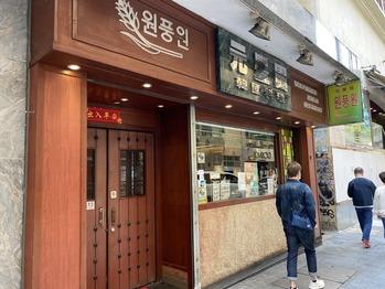 韓国料理 元豊園