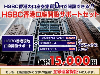 HSBC香港口座開設