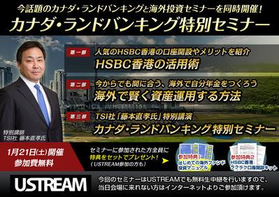 HSBC香港活用術&カナダランドバンキング無料セミナー
