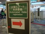 自動化ゲート登録