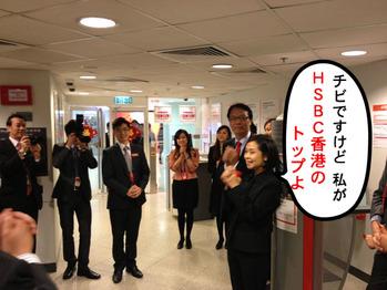 HSBC香港のトップ