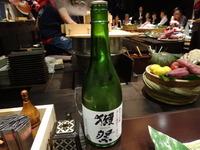 純米大吟醸「獺祭」