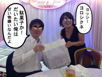 ヨッシー&ダイ穴女史