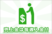 i-payments_nyukin