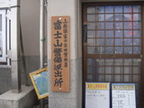 富士山警備派出所