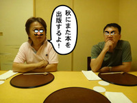 タンク将軍&報知新聞T氏