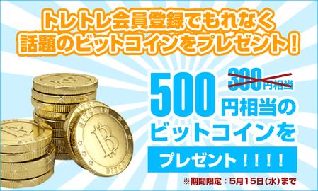 500yen_bitcoin_campaign_top