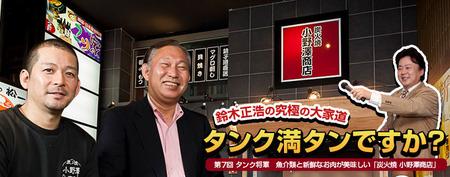 小野澤商店