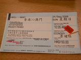 ターボジェットチケット