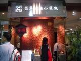 翡翠拉麺小籠包