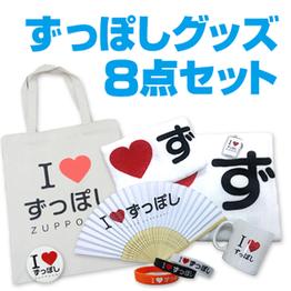 zupposhi_set