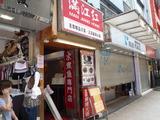 四川料理『滿江紅』