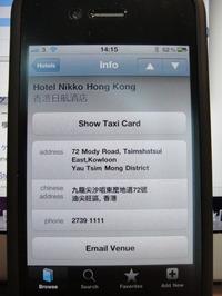 香港日航ホテル