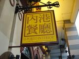 O Porto Interior Restaurante