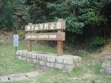 獅子山郊野公園