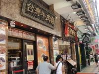 中国厨房・台湾牛肉麺