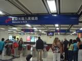 九廣鐡路(KCR)入口
