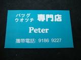 ピーターの店