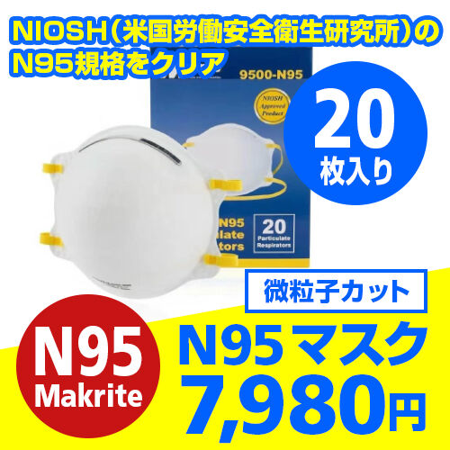 違い N95 kn95