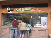 Panda Cafe