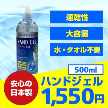 hand_gel_500ml_01