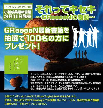 greeeen_01