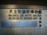 天主教藝術博物館