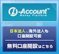 i-Account口座開設