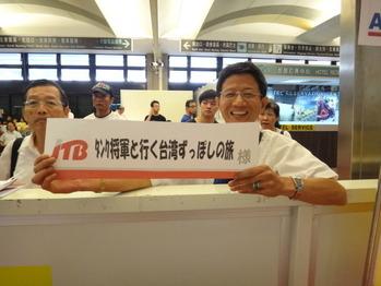 台湾桃山国際空港