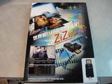 『ZipZiplayer』