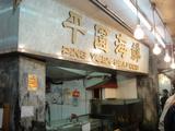 魚問屋『平園海鮮』