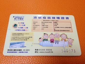 流感疫苗接種証書