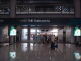 エアポートエクスプレス機場駅