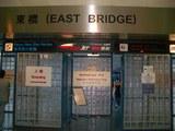 東橋(EAST