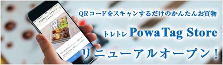powatagstore_banner