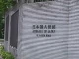 日本大使館