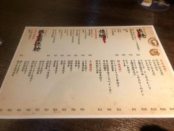 東京大衆酒場
