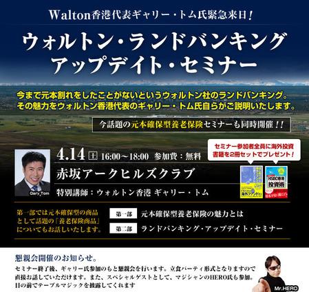 seminar_walton_update_title