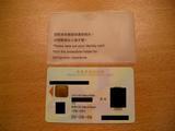 スマートIDカード