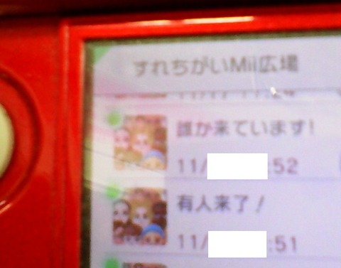 3ds-streetpass-china-message