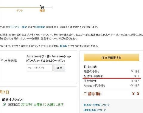 amazon-order-confirm2-2