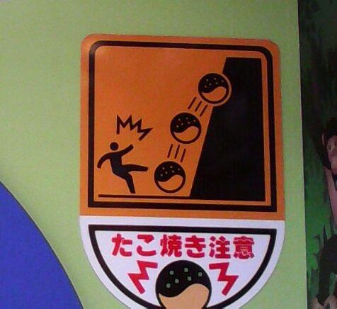osaka_takoyaki_tyui