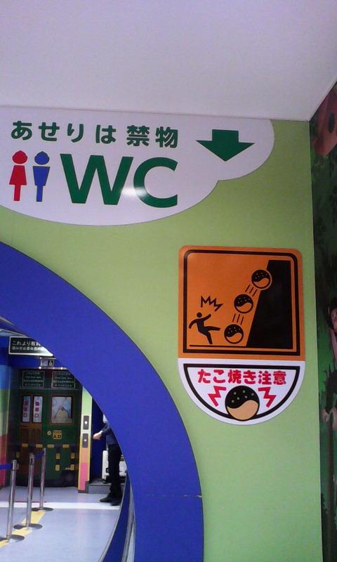 IMG_osaka_takoyaki_caution