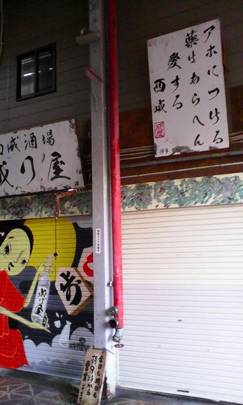 IMG_nishinari_aho
