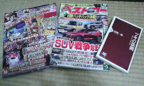 IMG_osaka_hotel_fukusuke_books2